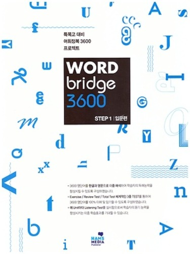 WORD Bridge 3600 STEP 1 입문편