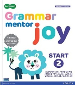 Longman Grammar Mentor Joy Start 2 (최신개정판)